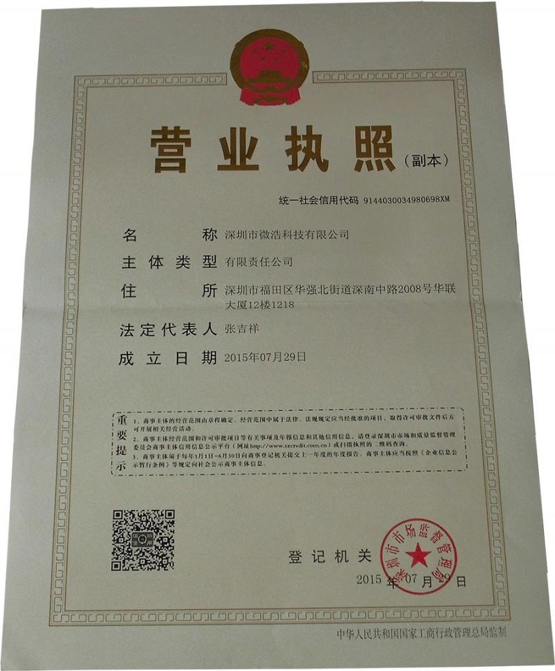 营业执照_荣誉资质_深圳市微浩科技有限公司