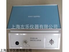 梅毒旋转仪TYZD-III厂家梅毒旋转仪价格