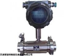 涡轮流量计厂家直销,LWGY-DN65涡轮流量计天津价格