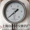 YE-100B膜盒压力表上海自动化仪表三厂