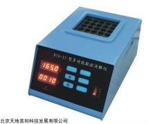 25孔消解仪 天地首和水质分析仪,COD消解器