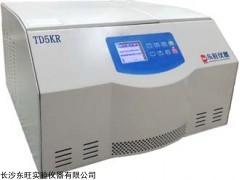 TD5KR乳品发酵液台式低速自动冷冻离心机