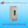 HPX-250恒温恒湿培养箱厂家,培养箱报价,恒温恒湿培养箱