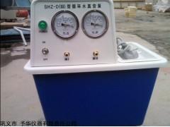 买实验室用真空泵巩义予华生产的防腐双抽头SHZ-III型