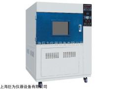 重庆巨为JW-XD-900氙灯耐气候试验箱