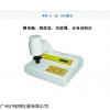 上海昕瑞WSB-3洗衣粉荧光白度计
