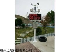 在线扬尘监测联动(雾炮)喷淋控制系统,在线扬尘监测系统