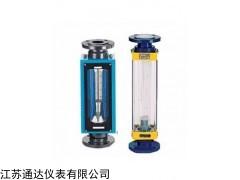 卫生型玻璃转子流量计选型
