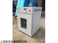 GHP-9270隔水式细胞培养箱