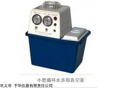巩义予华仪器台式循环水真空泵SHZ-D(III)实验室用仪器