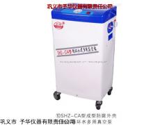 巩义予华仪器循环水式真空泵SHZ-CA低价促销 量大从优