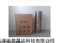 SRH1-1不锈钢雨量器厂家,SRH1-1不锈钢雨量器价格
