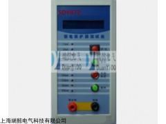 漏电保护测试仪SDY872