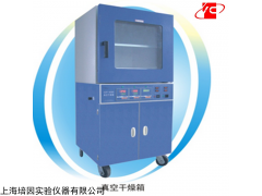500L立式真空干燥箱大体积真空烘箱DZG-6500
