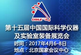 第十五届中国国际科学优德娱乐及实验室装备展览会