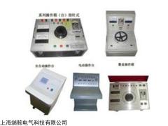 KZT系列试验变压器控制台
