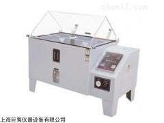 上海JY-HJ-502盐雾腐蚀试验箱厂家