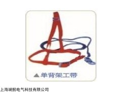 单背架工式安全带