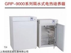 上海培因隔水式培养箱GRP-9270