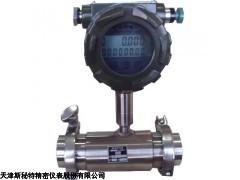 天津LWGY-DN65涡轮流量计价格优惠