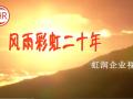 风雨彩虹20年