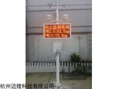 工地扬尘监测仪,工地噪声监测仪,工地环境监测仪