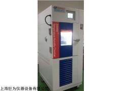 巨为可程式高低温交变试验箱厂家直销,恒温恒湿箱价格