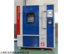 巨为三箱式冷热冲击试验箱JW-TS-125S