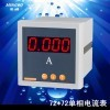 单相电流表数字显示,单相电流表可调变比,单相电流表详细说明