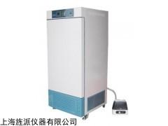 恒温恒湿发芽箱智能恒温恒湿培养箱湿度:45-55%RH