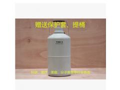 武汉液氮罐/武汉液氮罐价格/液氮罐生产厂家/YDS-3液氮罐
