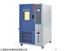 TF-320A恒温恒湿试验箱