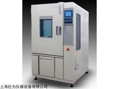 JW-TH-1000A恒温恒湿试验箱厂家