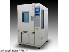 上海销售10℃/min快速温度变化试湿热验箱
