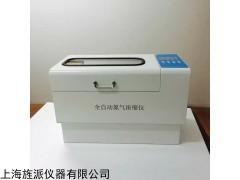 自动氮空吹扫浓缩仪可视氮空吹扫浓缩仪快速自动进水