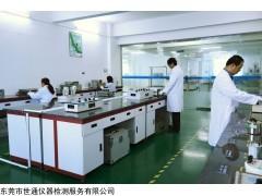 东莞谢岗仪器计量设备校验检测机构