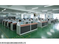 东莞虎门仪器计量设备校验检测机构