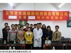 东莞东城仪器计量设备校验检测机构