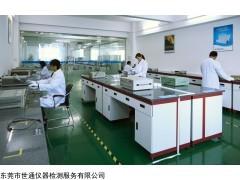 东莞万江仪器计量设备校验检测机构