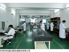 广州花都仪器计量设备校验检测机构
