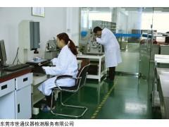 惠州惠东仪器计量设备校验检测机构