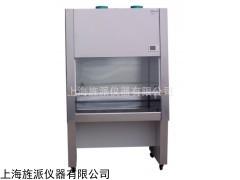负压式超净工作台生物安全柜