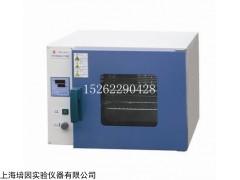 小型实验室数显鼓风干燥箱台式烘箱内胆200L镜面烤箱