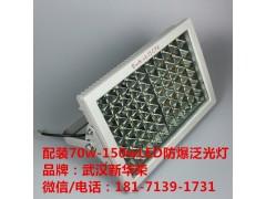 唐山120W防爆led灯,120W防爆led投光灯