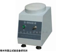 江苏SK-1快速混匀器厂家,快速混匀器
