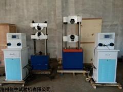 液压式万能拉力试验机,万能拉力试验机批发,试验机