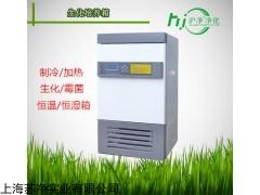 直销SPX-70BE升级版生化培养箱,70升生化培养箱价格