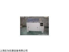 盐雾试验箱、大型盐水喷雾试验箱现货供应