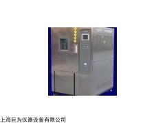 小型高低温试验箱价格,巨为可程式恒温恒湿试验箱