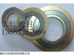 304基本型金属缠绕垫,金属加强环厂家